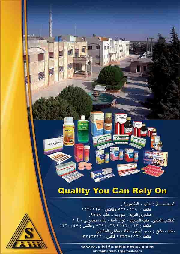 شفا للصناعات الدوائية