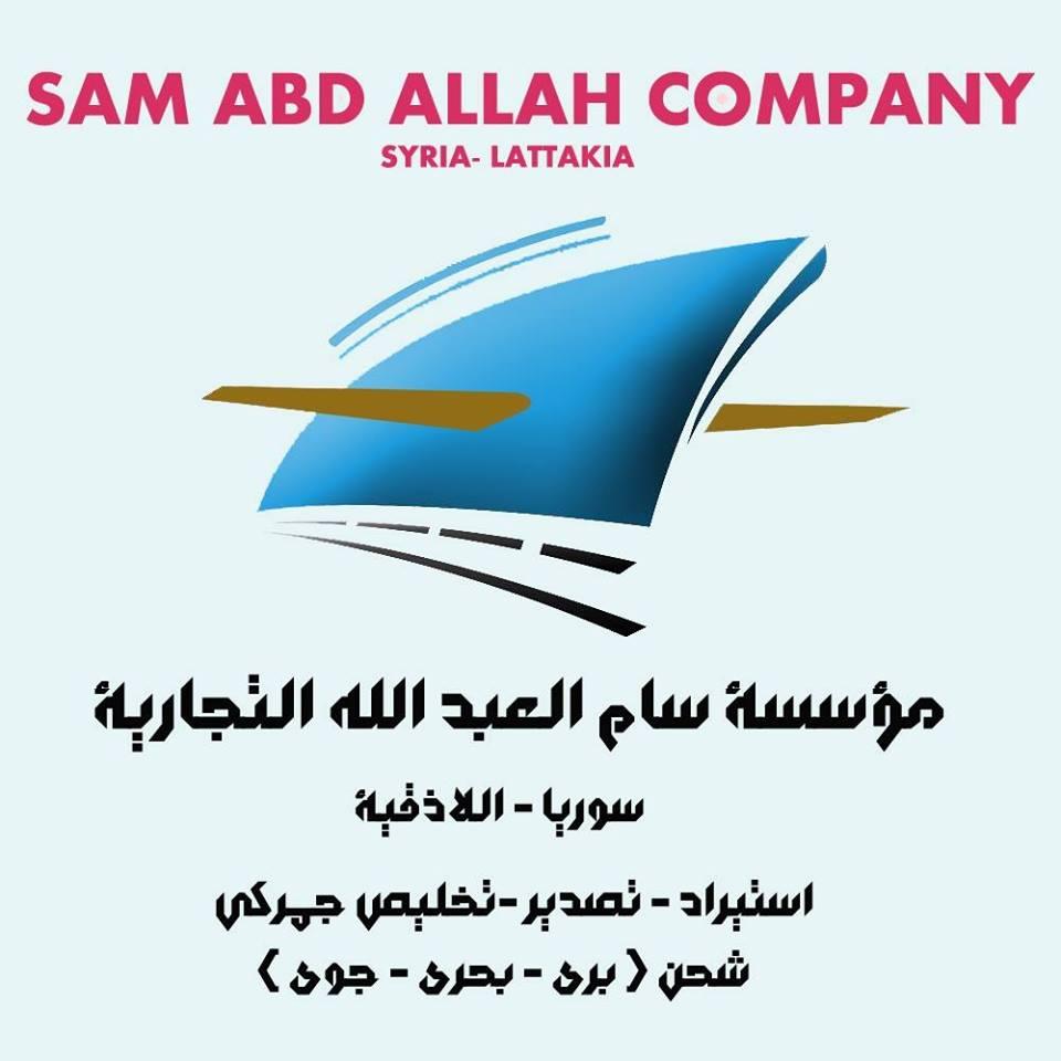 مؤسسة سام العبدالله التجارية