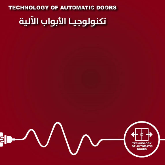 تكنولوجيا الأبواب الآلية