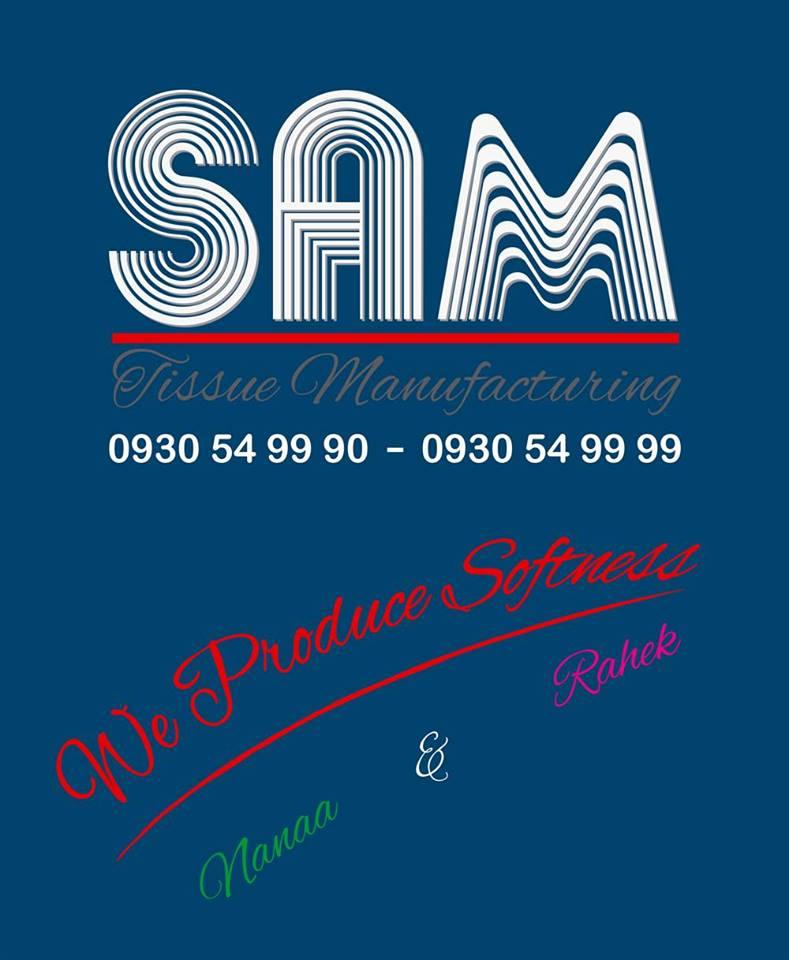 شركة سام لصناعة المحارم الورقية