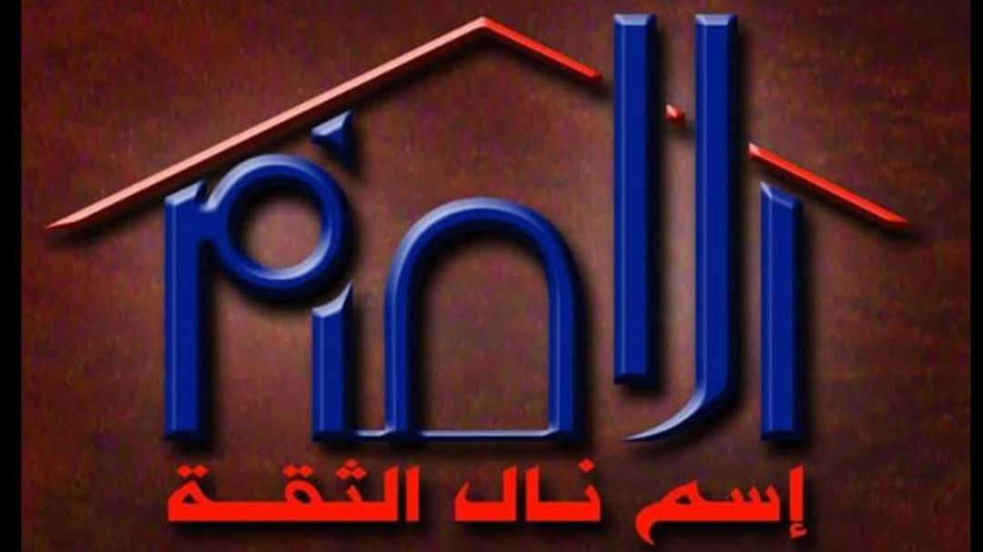 الإمام للمطابخ والأعمال الخشبيه