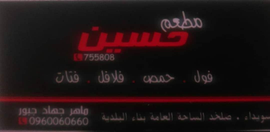 مطعم حسين أسم من ذهب
