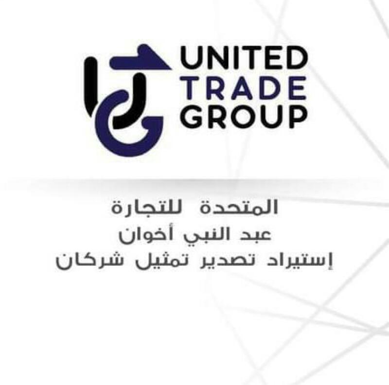 المتحدة للتجارة