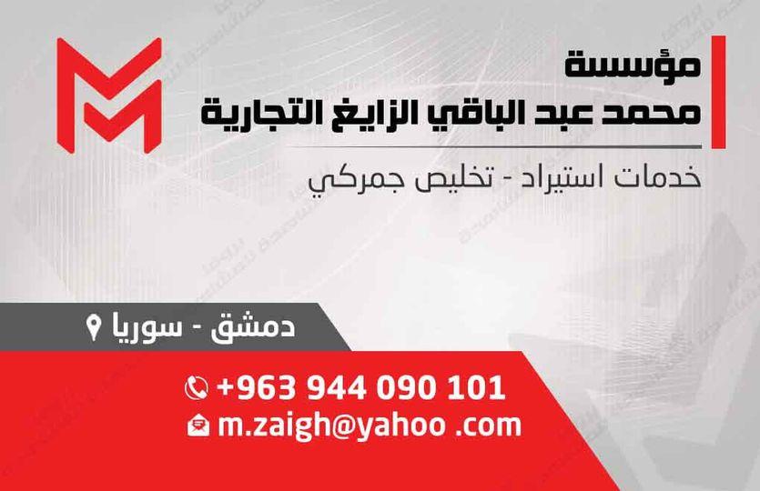 موسسة محمد عبد الباقي الزايغ التجارية