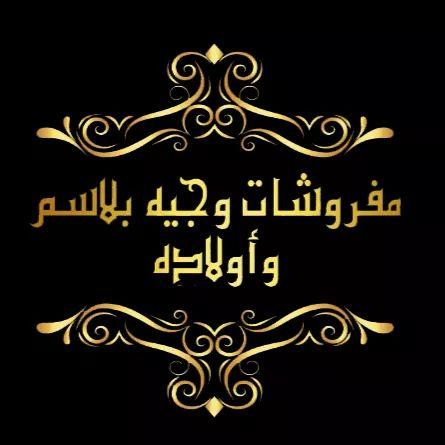 مفروشات وجيه بلاسم وأولاده - WAJEH BALASEM COMPANY