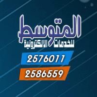 مركز المتوسط للخدمات الالكترونية