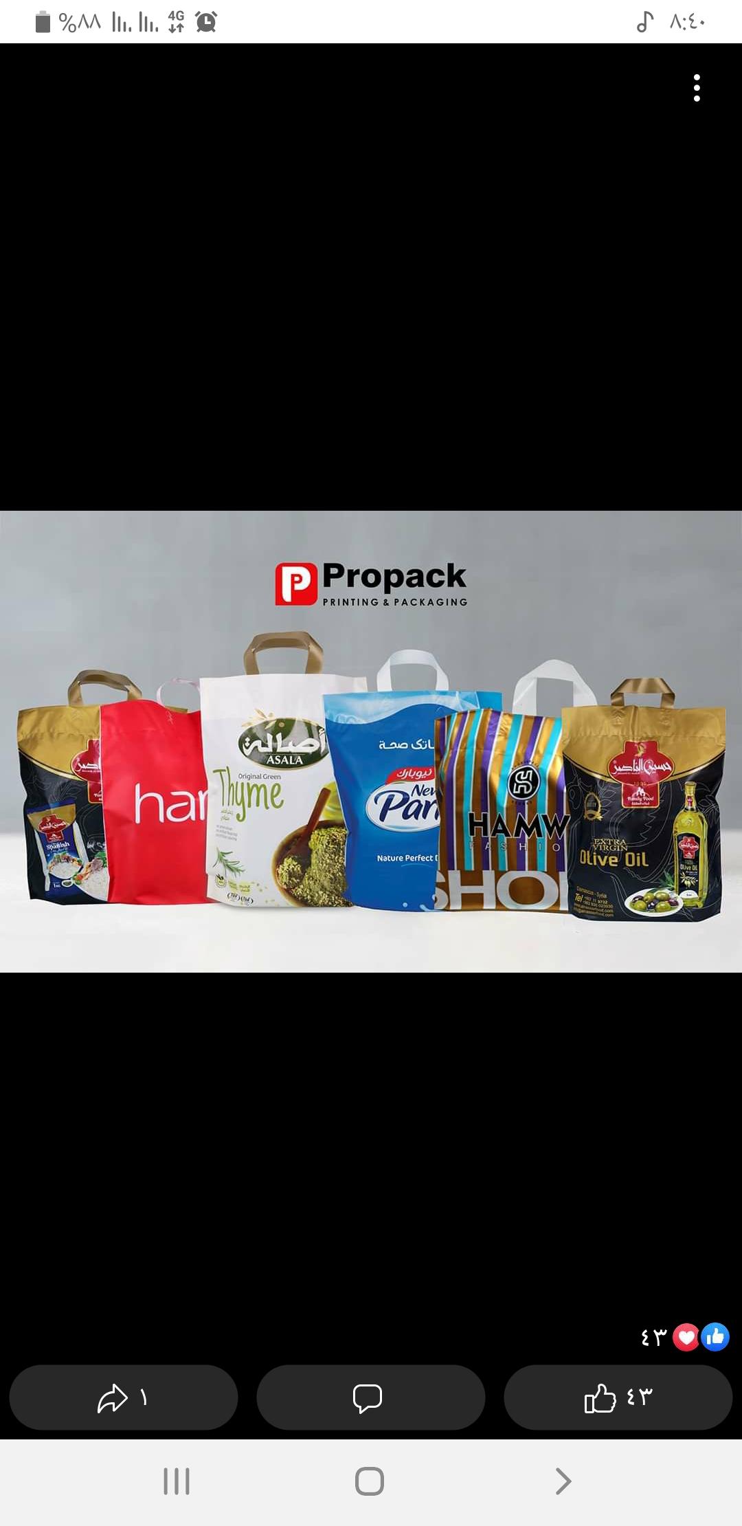 بروباك Propack-sy
