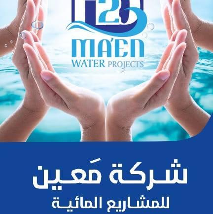 شركة مَعين للمشاريع المائية