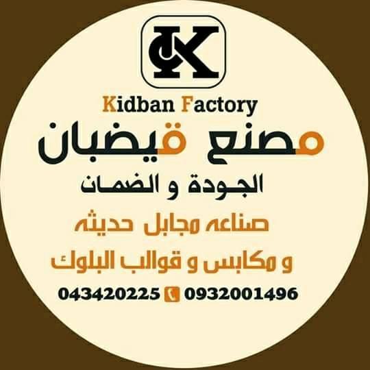 مصنع قيضبان لتصنيع مكابس البلوك والقوالب والجبالات الحديثة Kidban factory