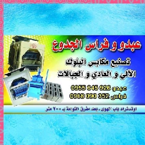 محمد جدوع وأولاده لصناعة مكابس البلوك الآلية والعادية والجبالات