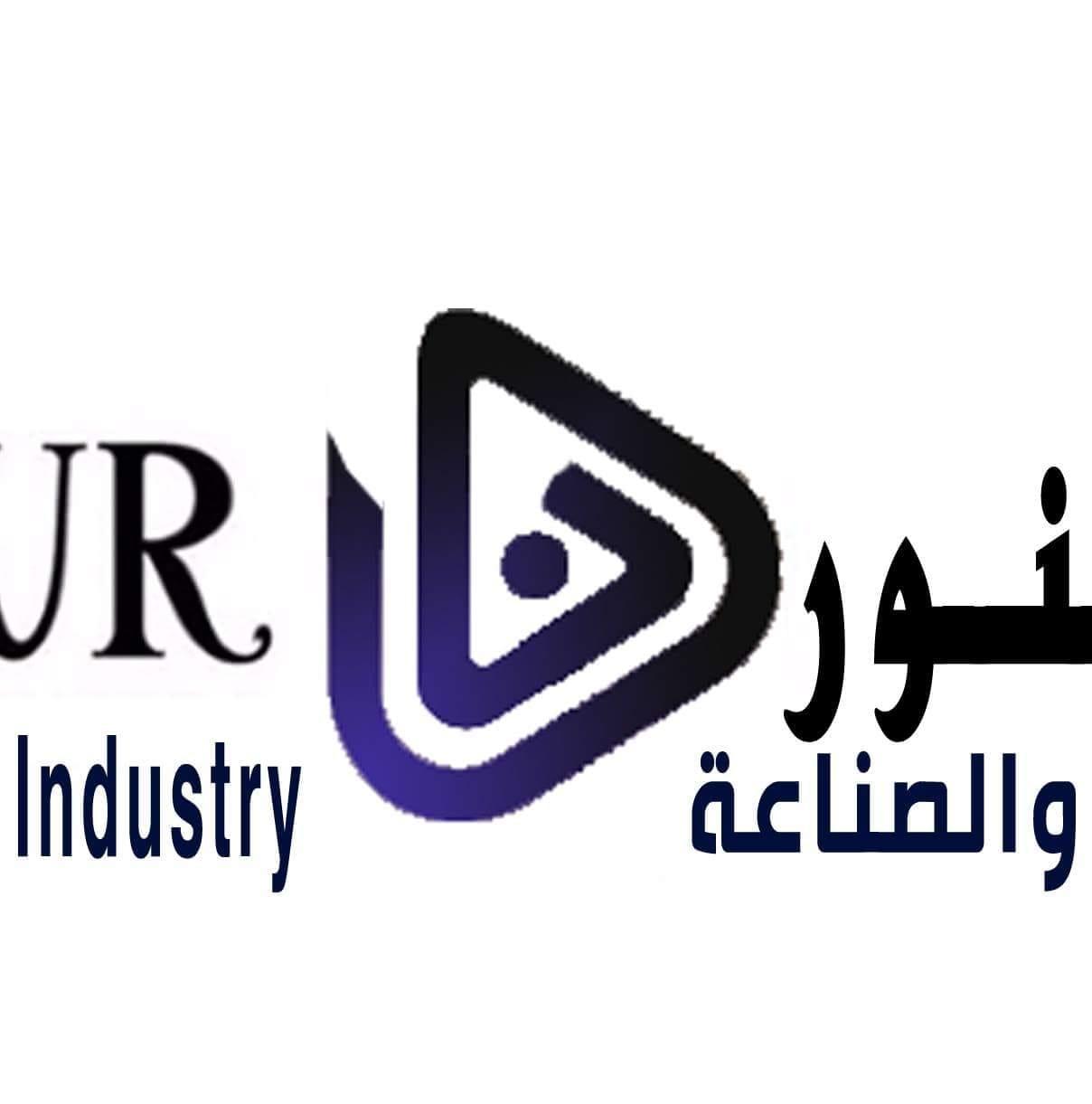 مؤسسة النور للهندسة والصناعة نظم تحكم صناعي وأتمتة
