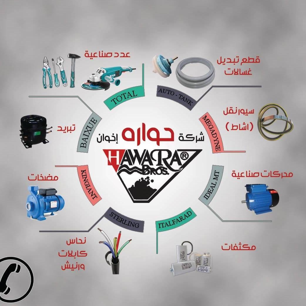 شركة حواره إخوان