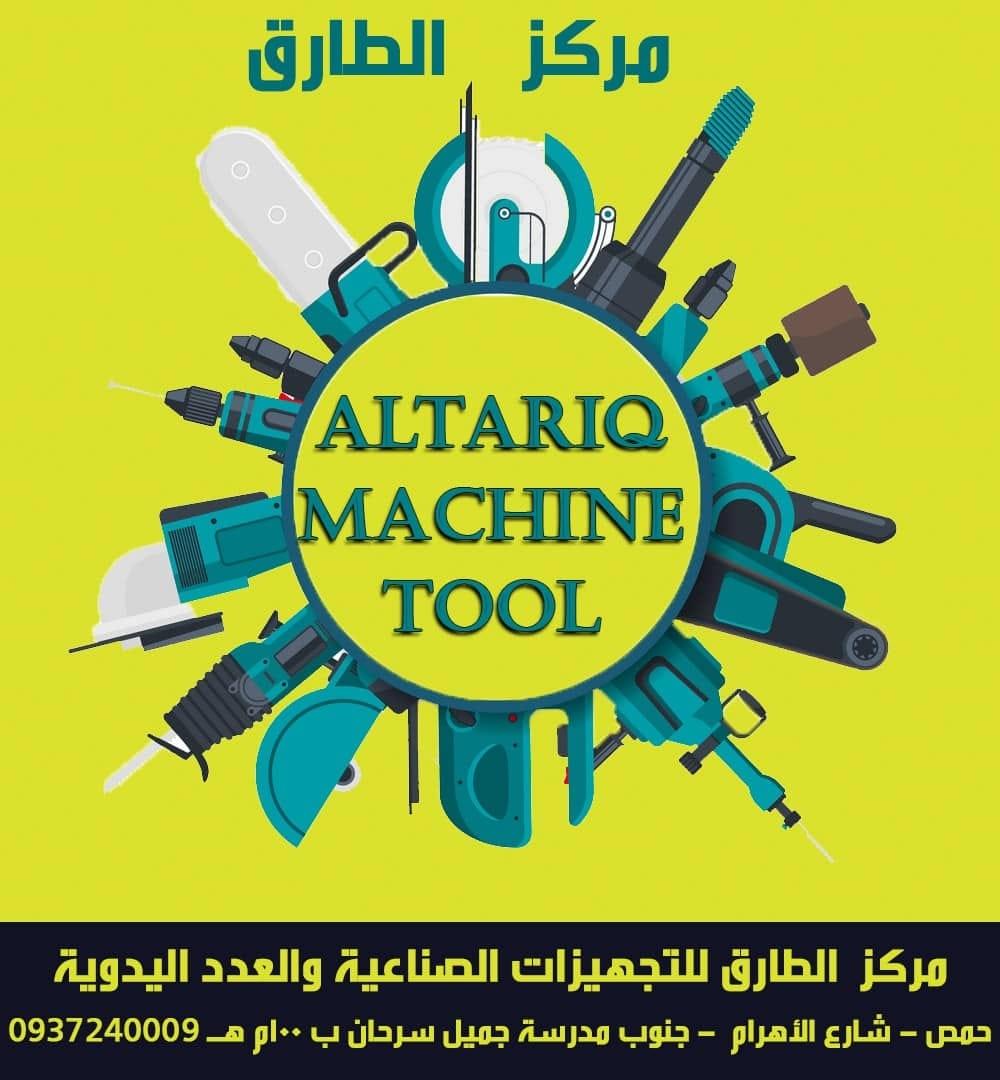 مركز التجهيزات الصناعية Altarek tools