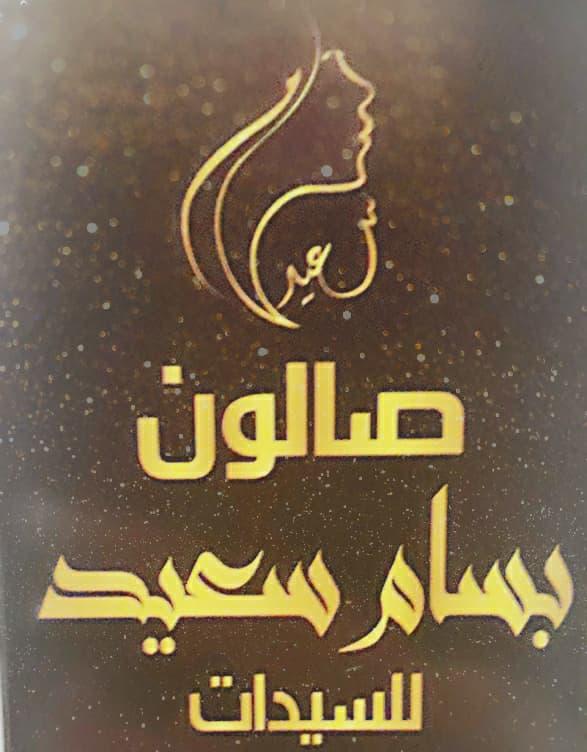 صالون بسام سعيد
