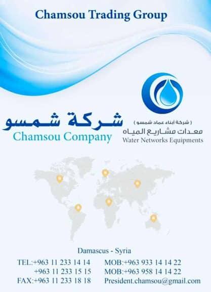 تجهيزات مشاريع المياه في حلب.حماة.الرقة