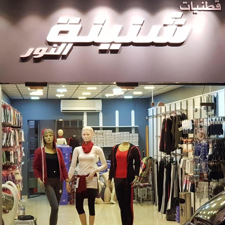 شركة شنينة النور - Shnineh Underwear