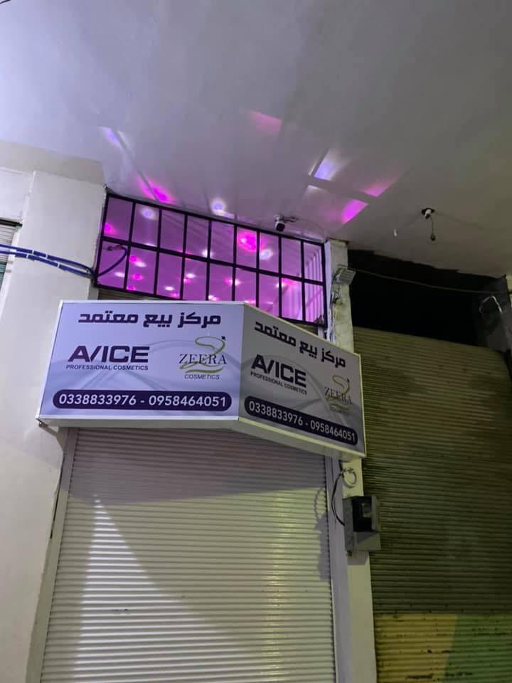 مركز زيرا Zeera وAvice cosmetics السلمية