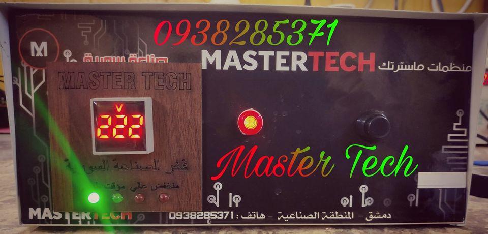 ماستر تيك للمنظمات والصناعات الكهربائية Master Tech