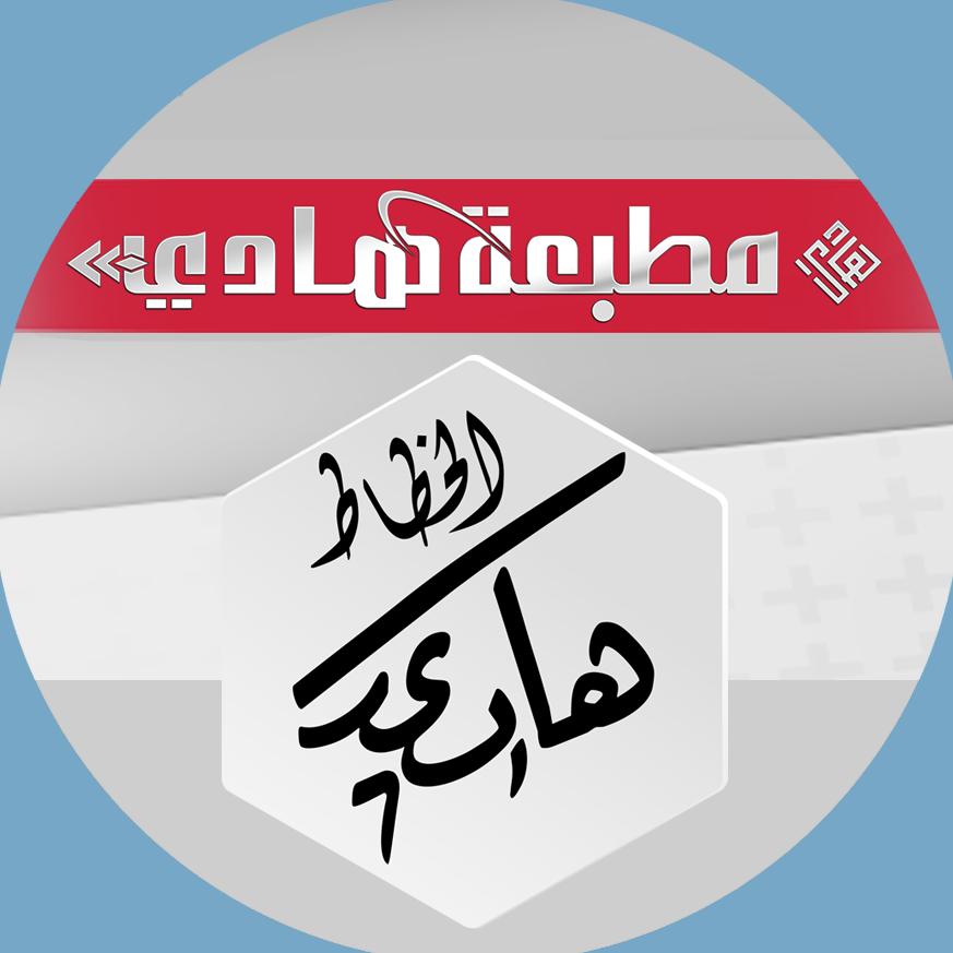 مطبعة هادي - Hadi Press