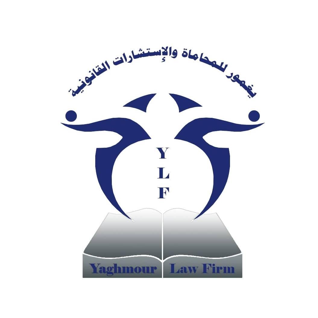 مكتب يغمور الدولي للمحاماة والاستشارات القانونية