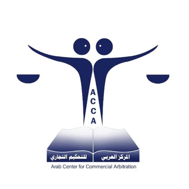 المركز العربي للتحكيم