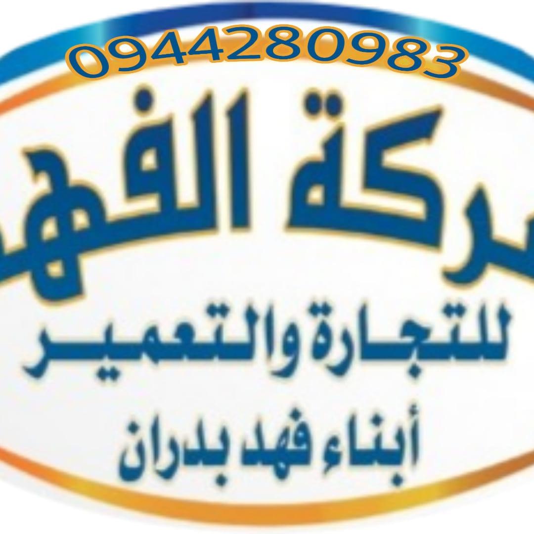 شركة الفهد للتجارة والتعمير أبناء فهد بدران