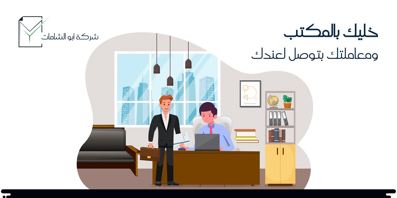 شركة أبو الشامات - Aboalshammat Company