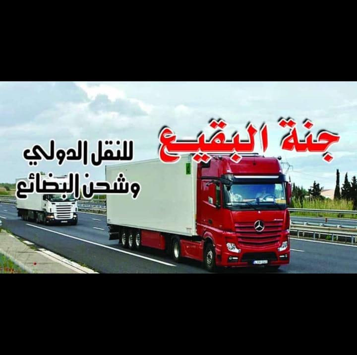 شركة جنة البقيع للنقل الدولي وشحن البضائع برآ بحرآ جوآ للعراق