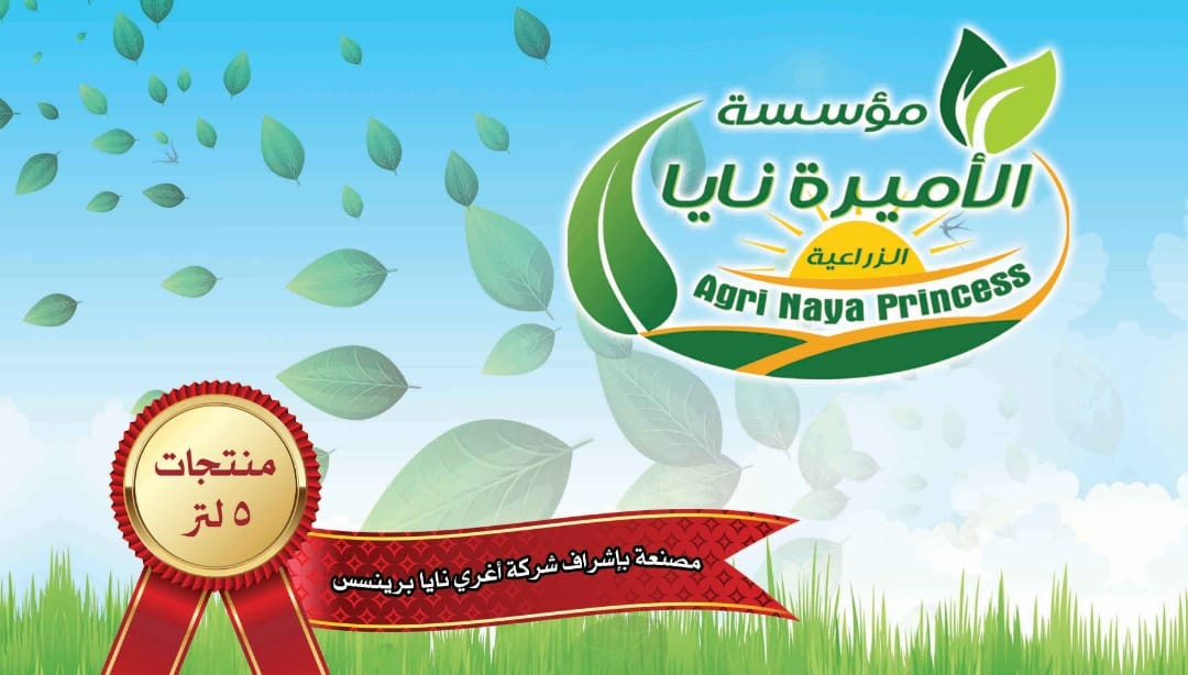 مؤسسة الأميرة نايا الزراعية