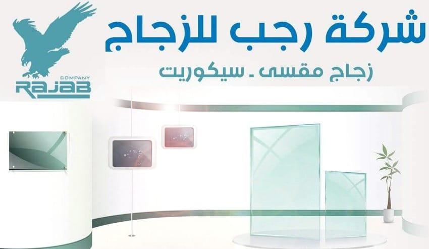 Rajab glass company / شركة رجب للزجاج