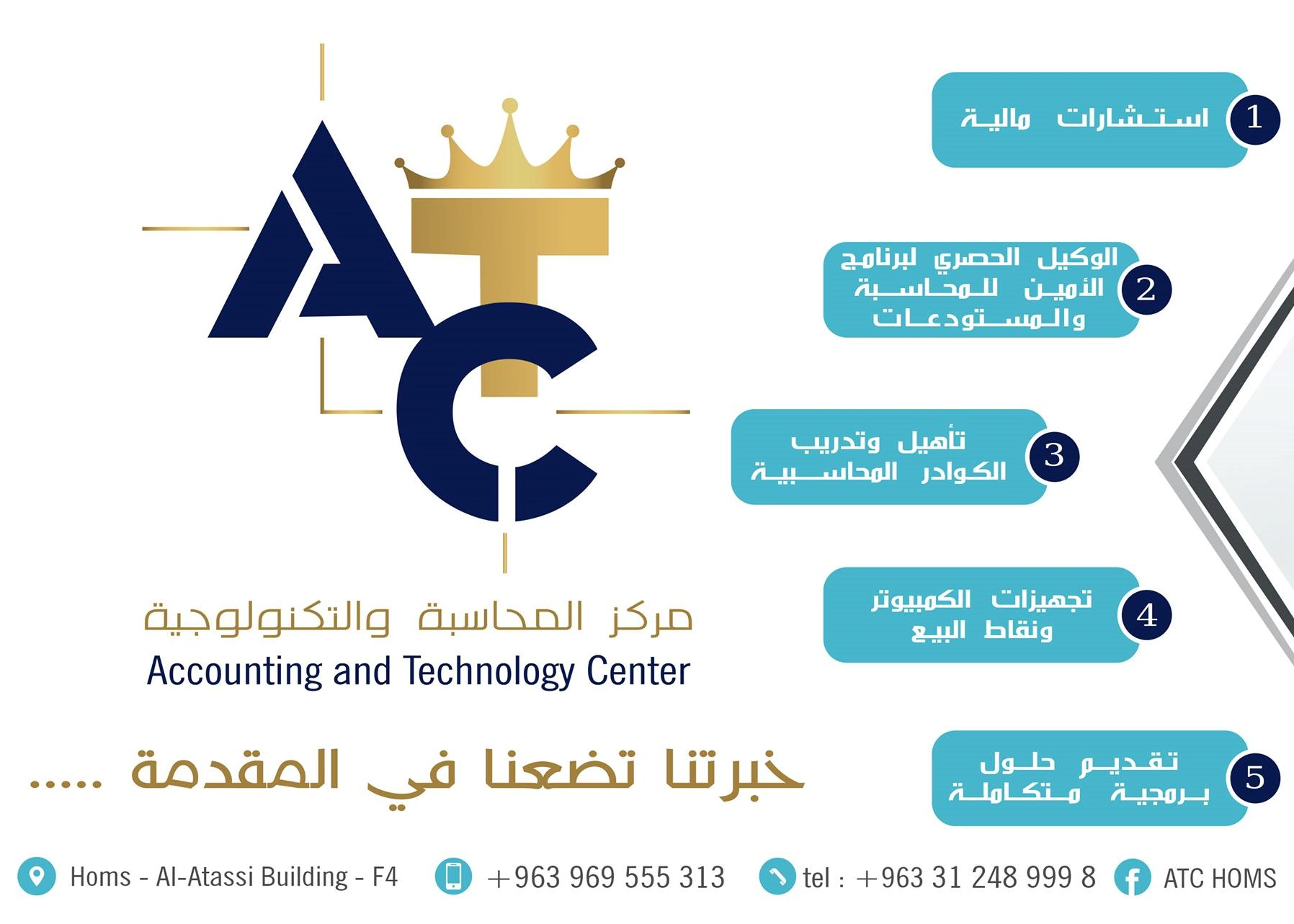 ATC- الأمين للمحاسبة والمستودعات
