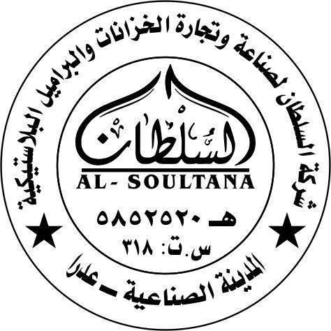 شركة السلطان بلاست
