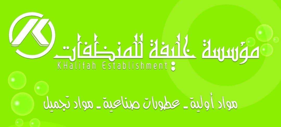 مؤسسة خليفة للمنظفات /  Khalifa  Establishment for Detergents