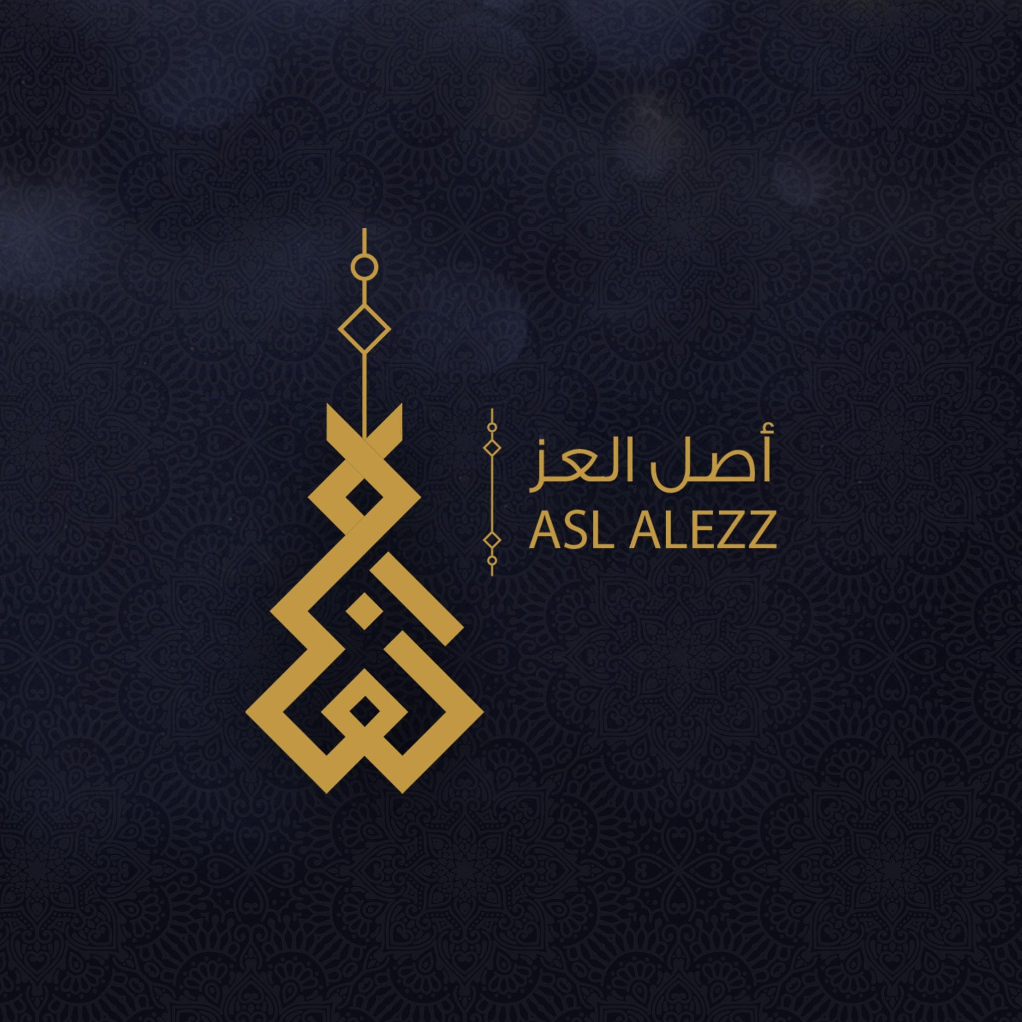 أصل العز _ Asl  Alez