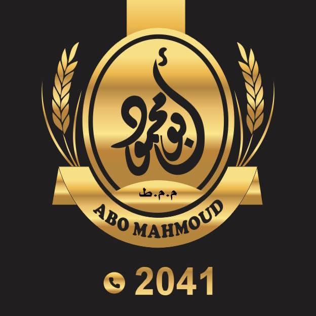 شركة أبو محمود للتجارة