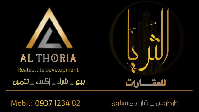 عقارات الثريا طرطوس / Al THORIA Realestate Development