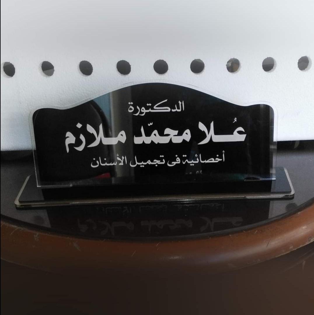 علا محمد ملازم